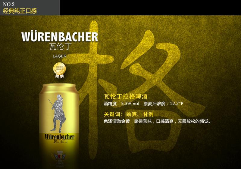 瓦伦丁拉格啤酒(500ml听装)
