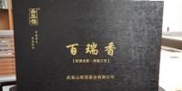 武夷岩茶 百瑞香